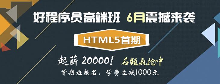 好程序员HTML5首期高端班震撼来袭   全栈工程师进阶之路