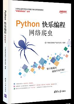 Python快乐编程 网络爬虫