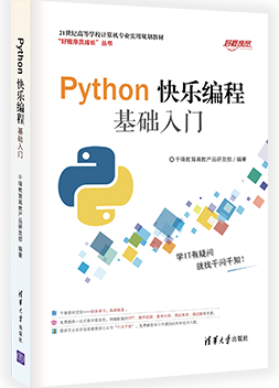 Python快乐编程 基础入门