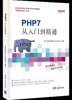 PHP从入门到精通