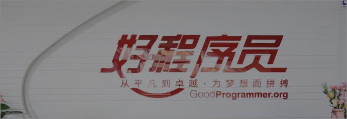 北京好程序员