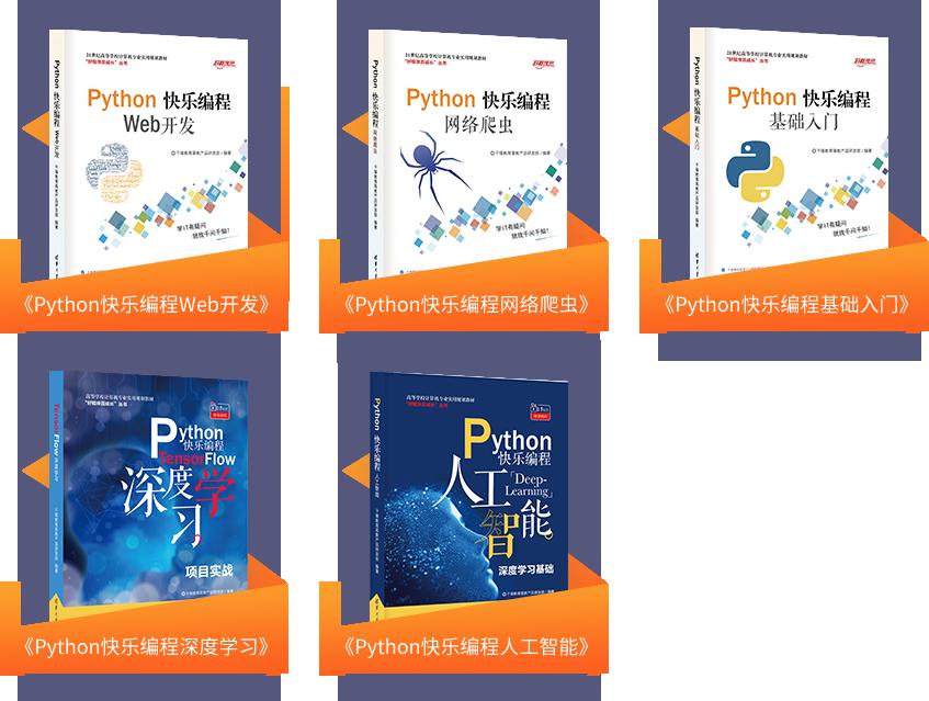 Python培训书籍