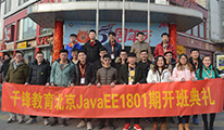 Java1801开班照