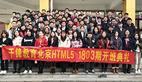 HTML5-1803开班照