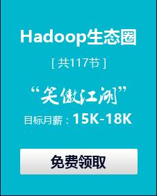 Hadoop生态圈
