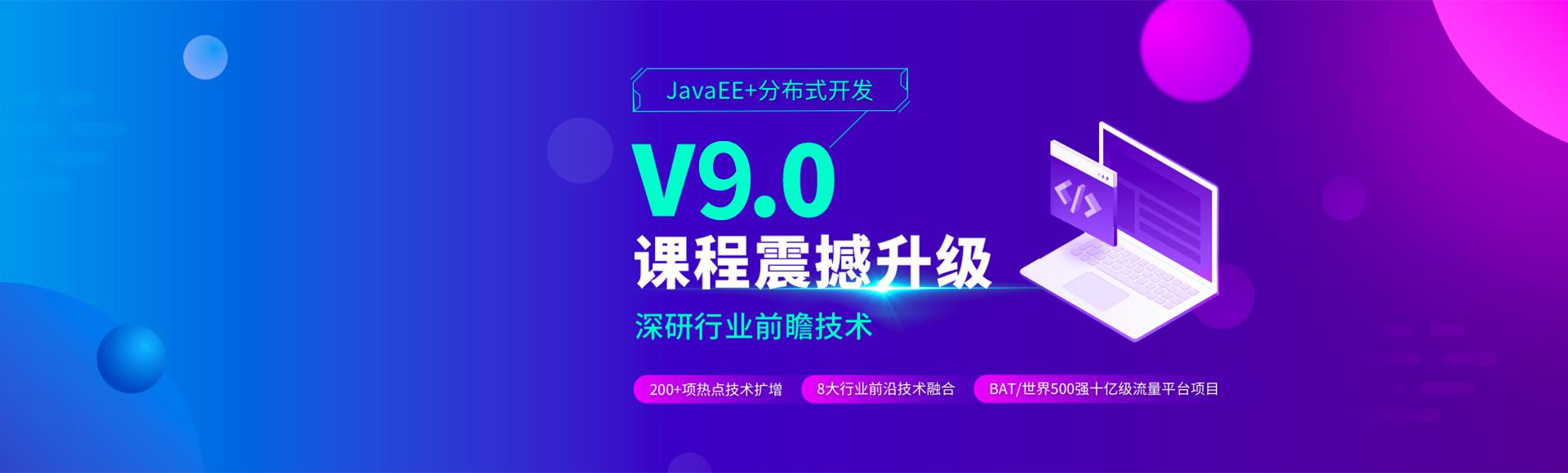 JavaEE+分布式开发课程震撼升级