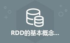 RDD的基本概念、常用算子练习