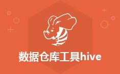 数据仓库工具hive