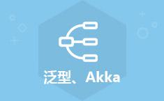 泛型、Akka