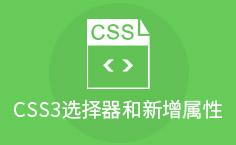 CSS3选择器和新增属性
