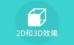 2D和3D效果