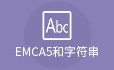 EMCA5和字符串