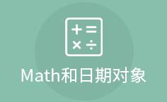 Math和日期对象