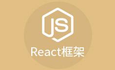 React框架