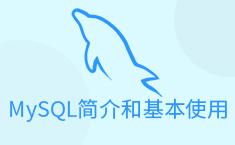 MySQL简介和基本使用