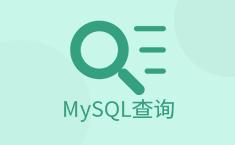 MySQL查询