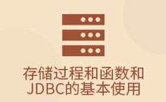 存储过程和函数和JDBC的基本使用