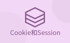 Cookie和Session