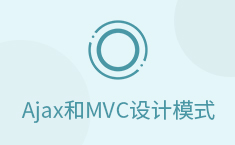 Ajax和MVC设计模式