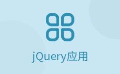 jQuery应用