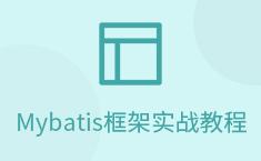 Mybatis框架实战教程