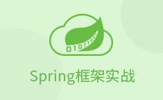 Spring框架实战