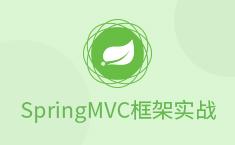 SpringMVC框架实战