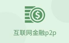 互联网金融p2p