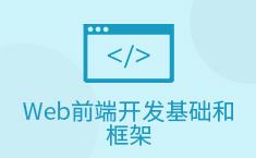 Web前端开发基础和框架