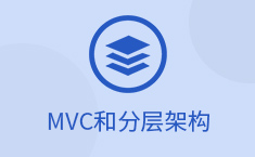MVC和分层架构