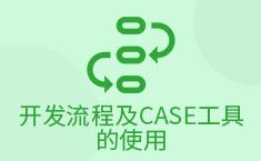 项目开发流程及CASE工具的使用