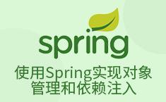 使用Spring实现对象管理和依赖注入