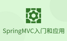 SpringMVC入门和应用
