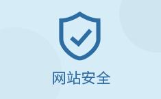 网站安全和Spring Security应用实战