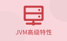 JVM高级特性