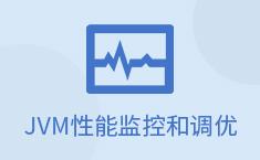JVM性能监控和调优