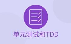 单元测试和TDD