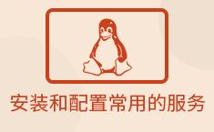 Linux环境下安装和配置常用的服务