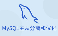 MySQL主从分离和优化