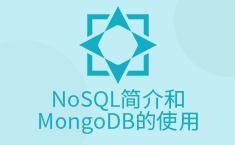 NoSQL简介和MongoDB的使用