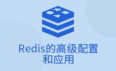 Redis的高级配置和应用
