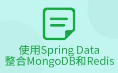 使用Spring Data整合MongoDB和Redis