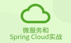 微服务和Spring Cloud实战