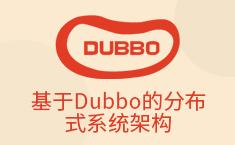 基于Dubbo的分布式系统架构