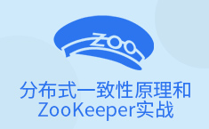 分布式一致性原理和ZooKeeper实战