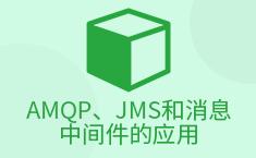 AMQP、JMS和消息中间件的应用