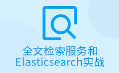 全文检索服务和Elasticsearch实战