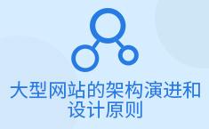 大型网站的架构演进和设计原则
