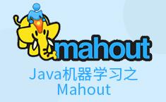 Java机器学习之Mahout