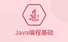 Java编程基础